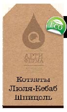 Котлеты, Люля-Кебаб, Шницель